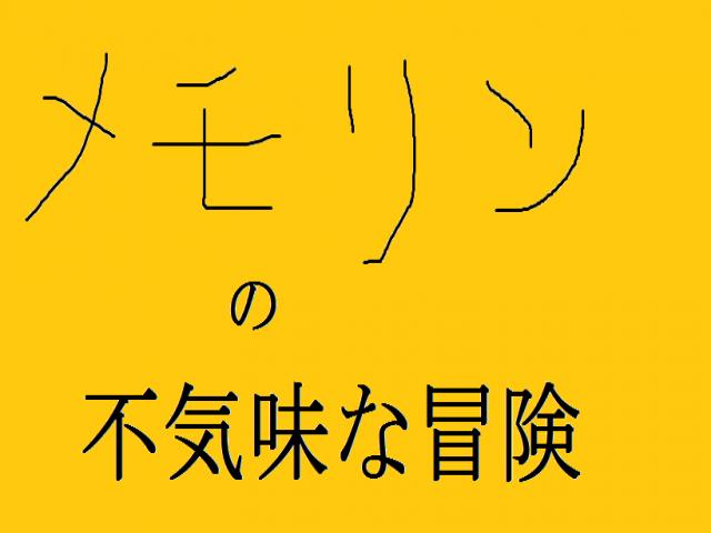 メモリンの不気味な冒険【未完成】