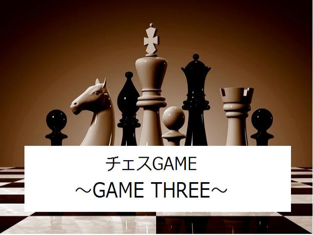 チェスGAME~GAME THREE~