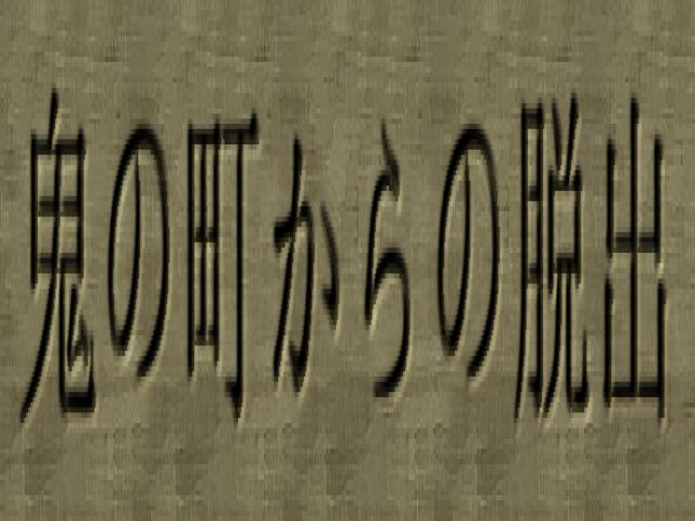 脱出型ホラーRPG「鬼の町からの脱出」 ver.0.01
