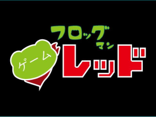 ゲーム フロッグマンレッド【さらわれたケルリを救え!】