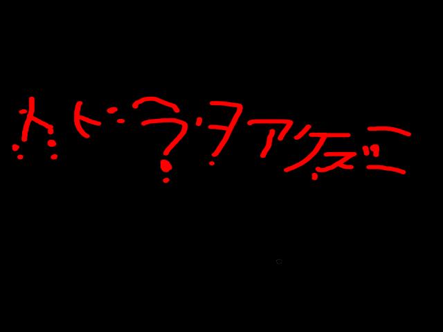 トビラヲアケズニ