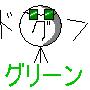 グリーン_緑色